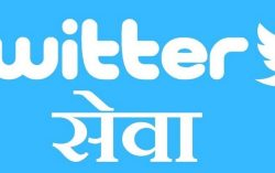 Ministry of Commerce & Industry Launches Twitter Seva
