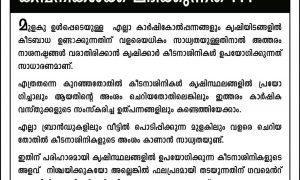 Food Adulteration Kerala