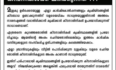 Food Adulteration Kerala